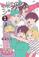 シェア男!! 2 (LINEコミックス)