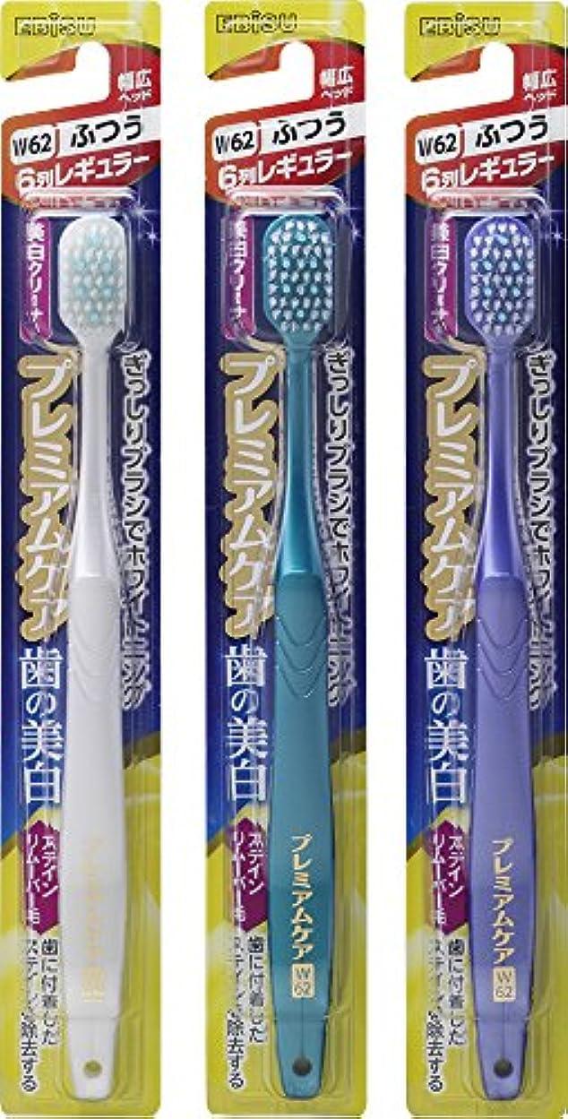 バウンス月私たちエビス 歯ブラシ プレミアムケア 歯の美白 6列レギュラー ふつう 3本組 色おまかせ