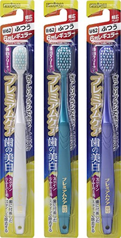 薄汚い細菌バンジージャンプエビス 歯ブラシ プレミアムケア 歯の美白 6列レギュラー ふつう 3本組 色おまかせ