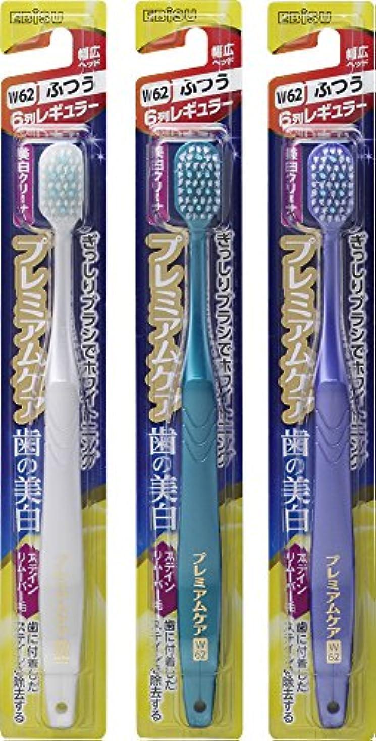 道路インチジャンプするエビス 歯ブラシ プレミアムケア 歯の美白 6列レギュラー ふつう 3本組 色おまかせ