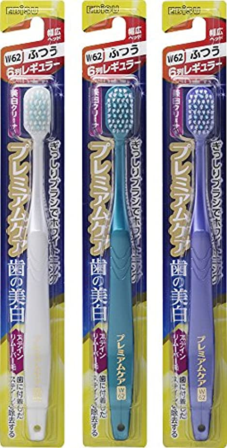 指令投獄一エビス 歯ブラシ プレミアムケア 歯の美白 6列レギュラー ふつう 3本組 色おまかせ