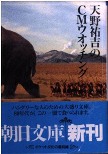 天野祐吉のCMウオッチング (朝日文庫)の詳細を見る