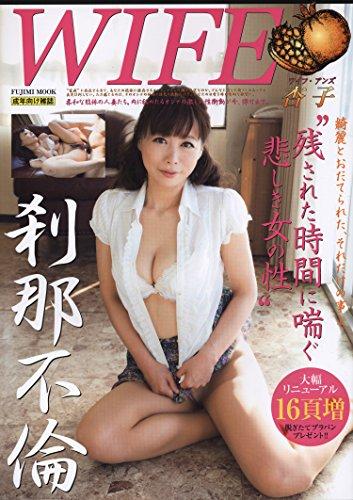 WIFE 杏子 (富士美ムック)