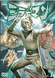 ミラーマン VOL.1[DVD]