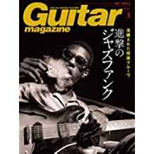 ギター・マガジン 2017年3月号