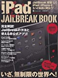 iPadジェイルブレイク・ブック—完全解説!脱獄の方法と対応アプリ! (INFOREST MOOK PC・GIGA特別集中講座 403)