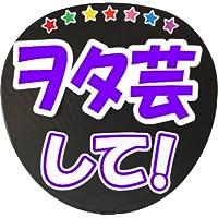 応援 手作り うちわ ボード用文字【シール・ヲタ芸して!】