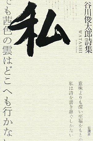 私―谷川俊太郎詩集の詳細を見る