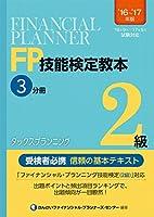 '16~'17年版 FP技能検定教本2級3分冊タックスプランニング