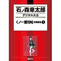 くノ一捕物帖 恋縄緋鳥(1) (石ノ森章太郎デジタル大全)