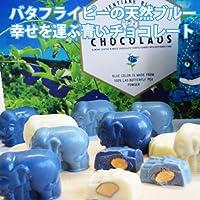 幸せを運ぶ青いチョコレート バレンタインギフト 12個入り(1箱) 青色チョコ