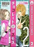チョコレートコスモス 2 (りぼんマスコットコミックスDIGITAL)