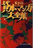 幻の貸本マンガ大全集 / 文芸春秋 のシリーズ情報を見る