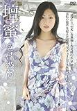壇蜜 色情遊戯 [DVD]の画像