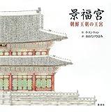 景福宮 朝鮮王朝の王宮 (講談社の翻訳絵本)
