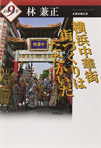 横浜中華街―街づくりはたたかいだ (わが人生)