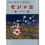 モジャ公―藤子・F・不二雄SFギャグ