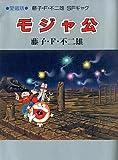モジャ公 / 藤子・F・不二雄 のシリーズ情報を見る