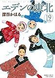 エデンの東北 19 (バンブー・コミックス)