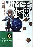 この一冊で宇宙の不思議がわかる! (知的生きかた文庫)