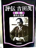 評伝吉田茂〈2〉獅子の巻 (1981年)