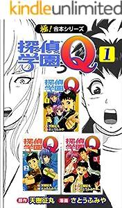 【極!合本シリーズ】 探偵学園Q 1巻 表紙画像