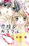 恋降るカラフル~ぜんぶキミとはじめて~ 6 (少コミフラワーコミックス)