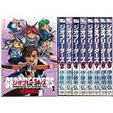 ジオブリーダーズ コミック 1-16巻セット (ヤングキングコミックス)