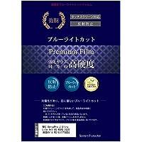 メディアカバーマーケット NEC VersaPro J UltraLite タイプVG WQHD IGZO液晶モデル PC-VJ17TGSDJ [13.3インチ(2560x1440)]機種で使える 【 強化ガラス同等の硬度9H ブルーライトカット 反射防止 液晶保護 フィルム 】