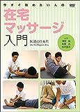 【DVD】今すぐ始めたい人の在宅マッサージ入門 (DVD-Video)