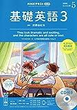 NHKラジオ基礎英語(3)CD付き 2020年 05 月号 [雑誌]