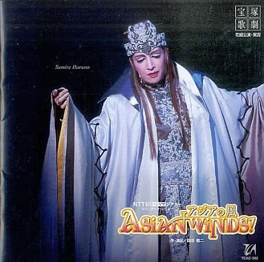 ASIAN WINDS! - アジアの風 -