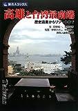 旅名人ブックス106 高雄と台湾最南端