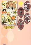 紅茶王子 (第1巻) (白泉社文庫 (や-4-9))