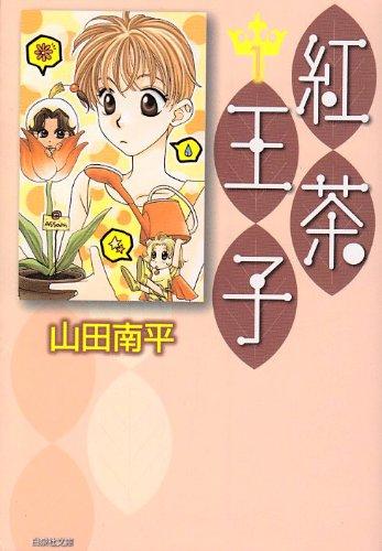 紅茶王子 (第1巻) (白泉社文庫 (や-4-9))の詳細を見る