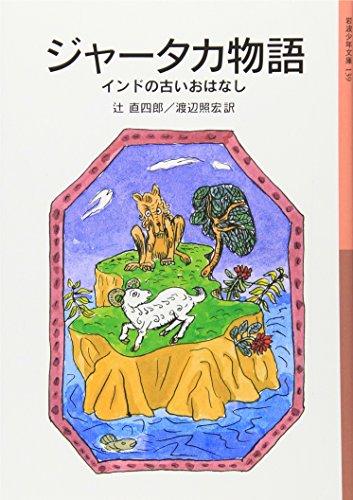 ジャータカ物語—インドの古いおはなし (岩波少年文庫)