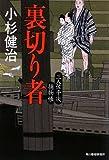 裏切り者―三人佐平次捕物帳 (時代小説文庫)