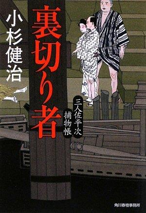 裏切り者―三人佐平次捕物帳 (時代小説文庫)の詳細を見る