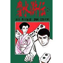 北野英明麻雀劇画傑作選 麻雀水滸伝 2巻 (麻雀ピカレスク・シリーズ)