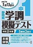 令和2年度静岡県中1学調模擬テスト