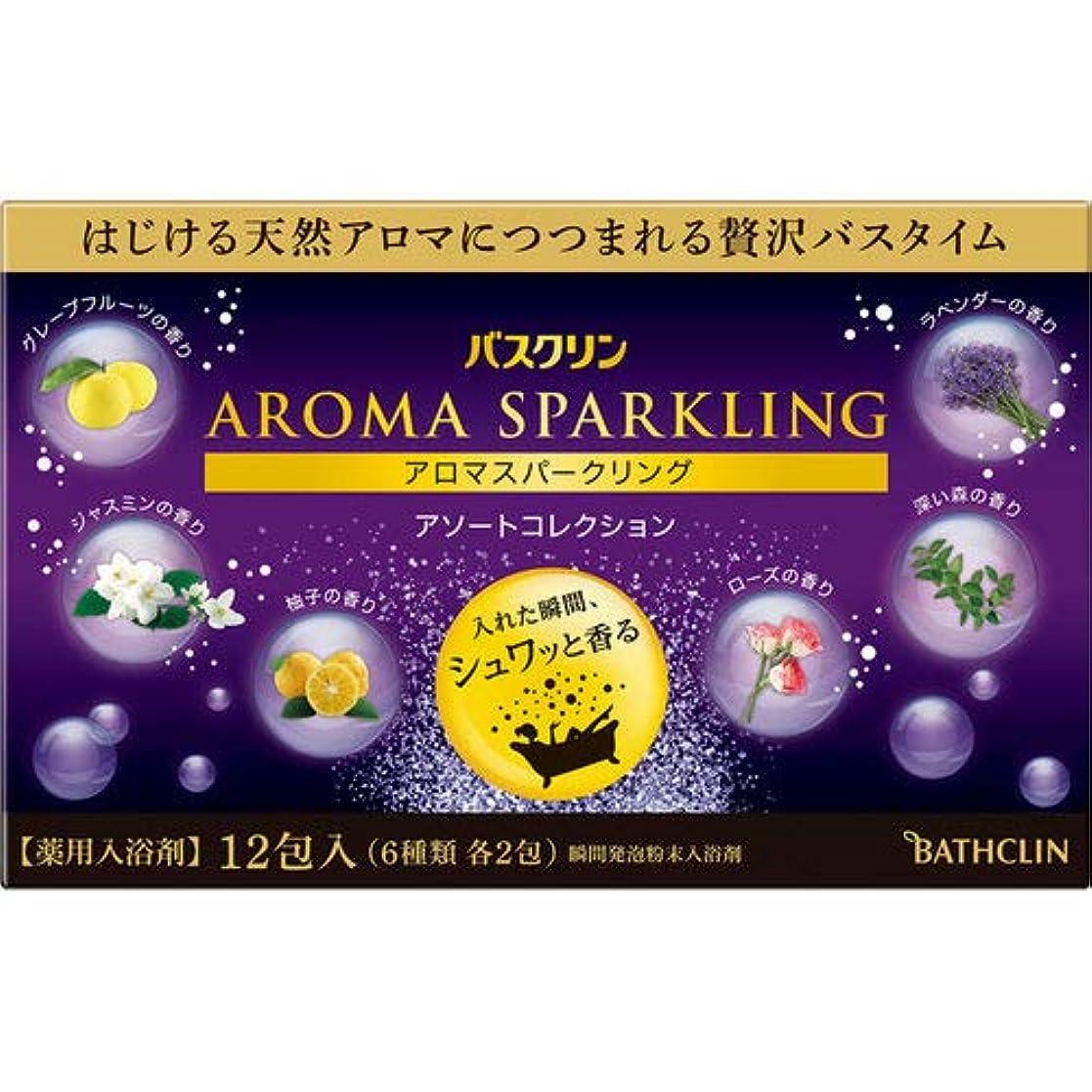 雪キャンディーマリナーバスクリン アロマスパークリング アソートコレクション 30g×12包