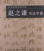 趙之謙書法字典(中国語) (歴代名家書法字典)