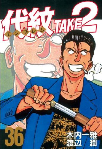 代紋<エンブレム>TAKE2(36) (ヤングマガジンコミックス)