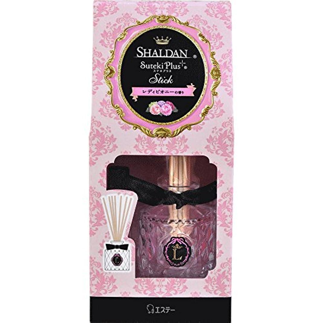 以来要旨月面シャルダン SHALDAN ステキプラス スティック 消臭芳香剤 部屋用 本体 レディピオニーの香り 45ml