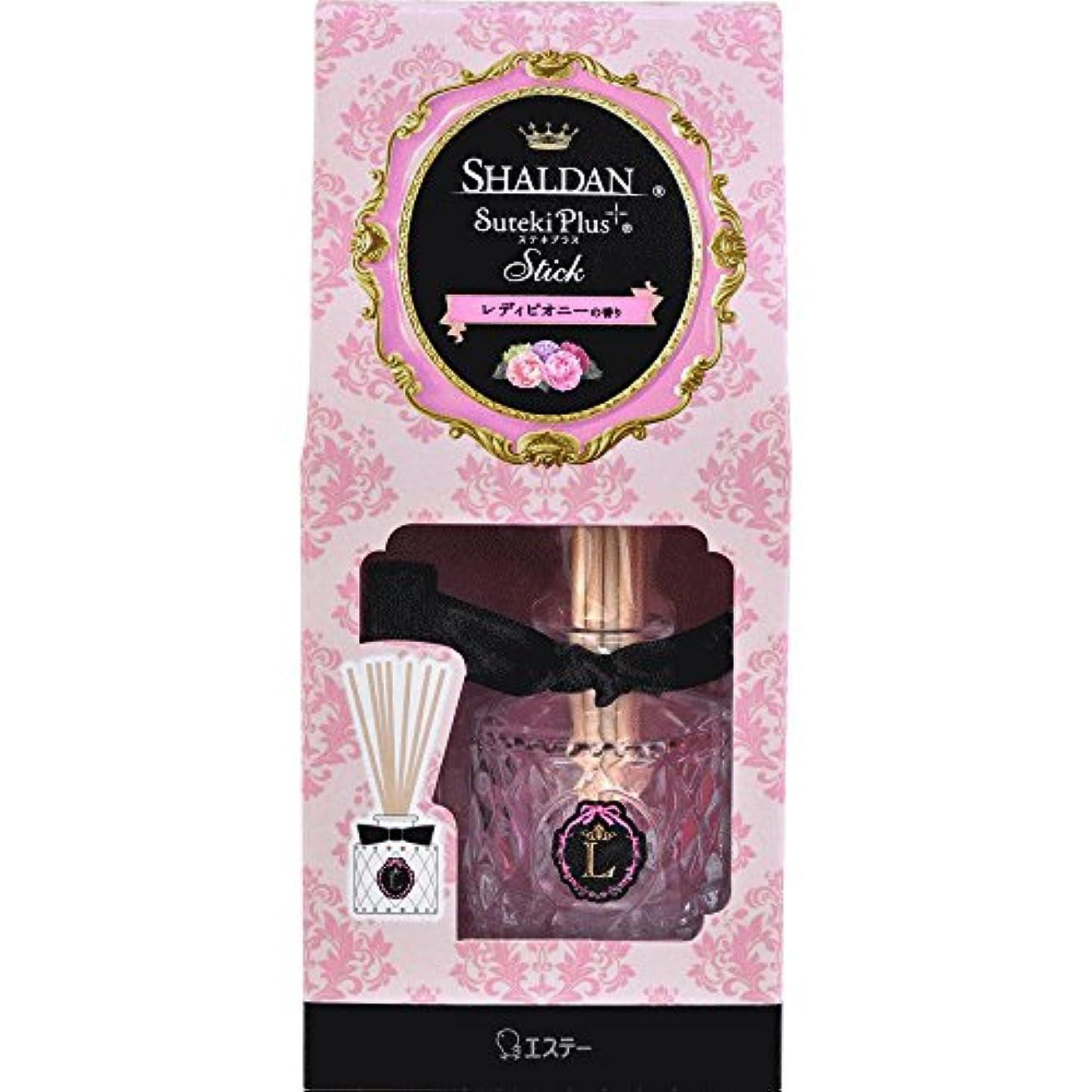 処分した定説異なるシャルダン SHALDAN ステキプラス スティック 消臭芳香剤 部屋用 本体 レディピオニーの香り 45ml