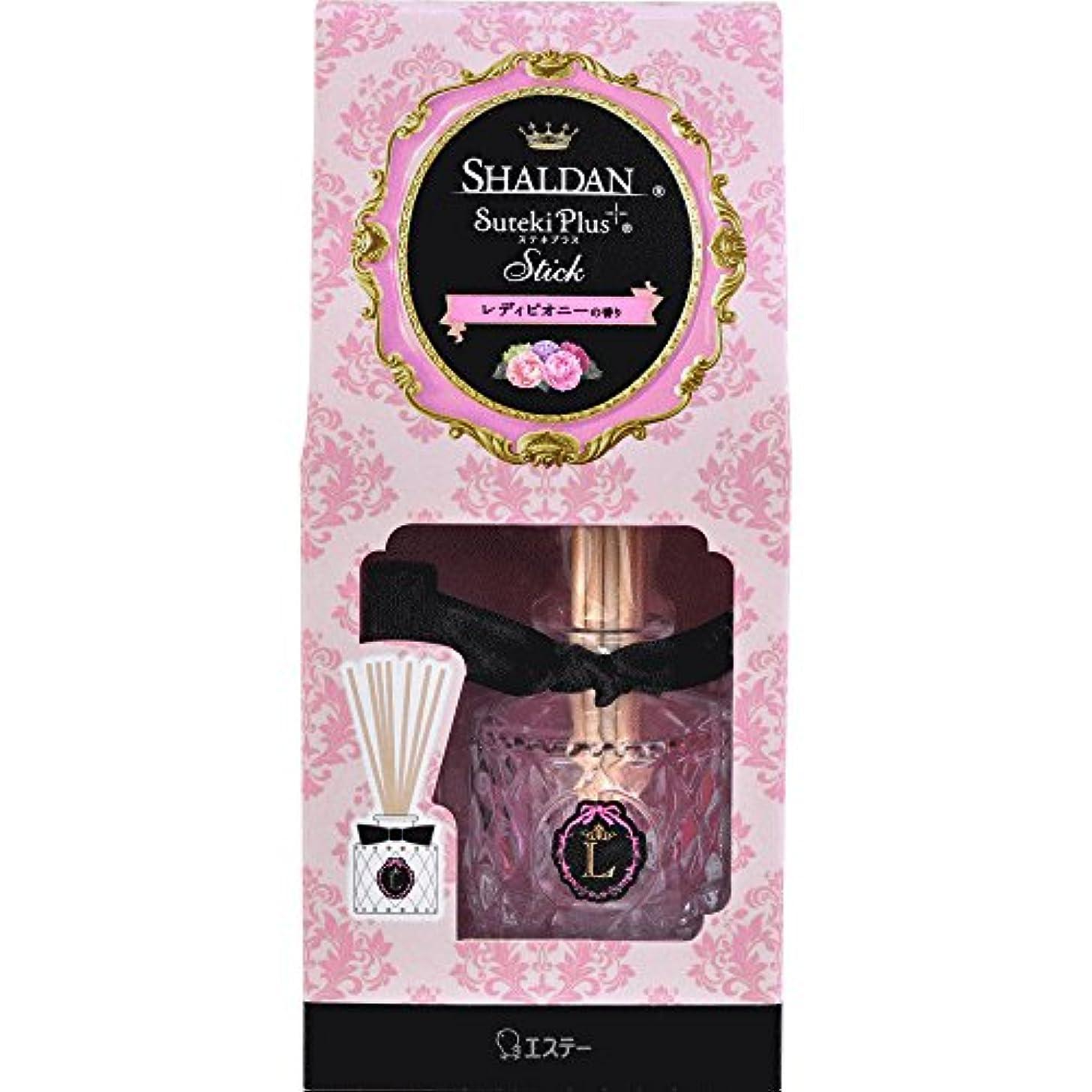 このヶ月目モートシャルダン SHALDAN ステキプラス スティック 消臭芳香剤 部屋用 本体 レディピオニーの香り 45ml