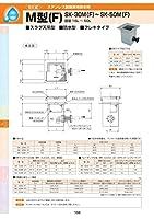 ステンレス製厨房用排水桝 M型(F) SK-50M(F) 鋼板製錆止め塗装蓋付