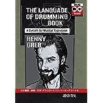 【日本語版】教則本「ベニー・グレヴ The Language of Drumming Book」【国内正規品】