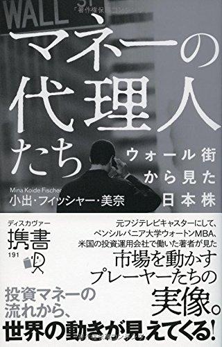 『マネーの代理人たち ウォール街から見た日本株』生活者としての金融プロフェッショナルたち