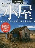 モノ特別編集 小屋 (ワールド・ムック 1144)